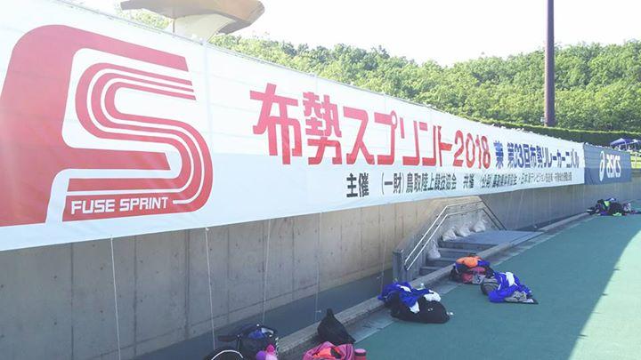 本日、鳥取市で、日本陸連公認レースである布勢スプリント2018が開催されています。