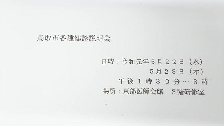 【鳥取市健診説明会】