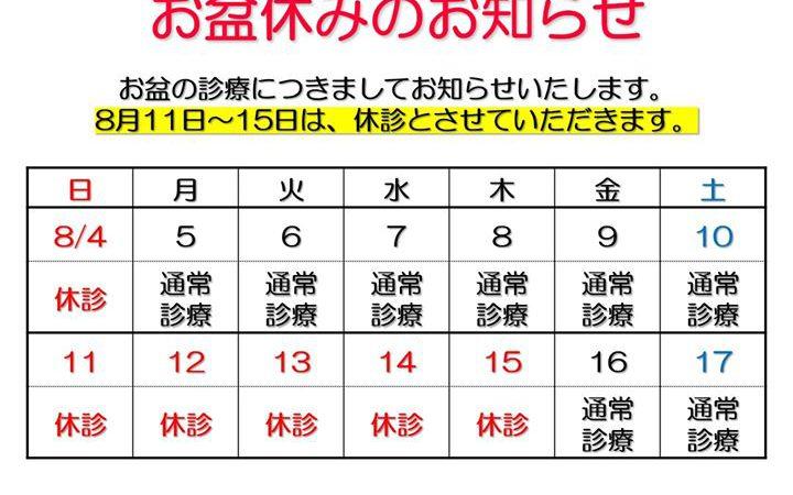 【お盆の休診のお知らせ】
