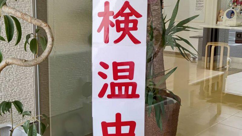【検温実施中!】
