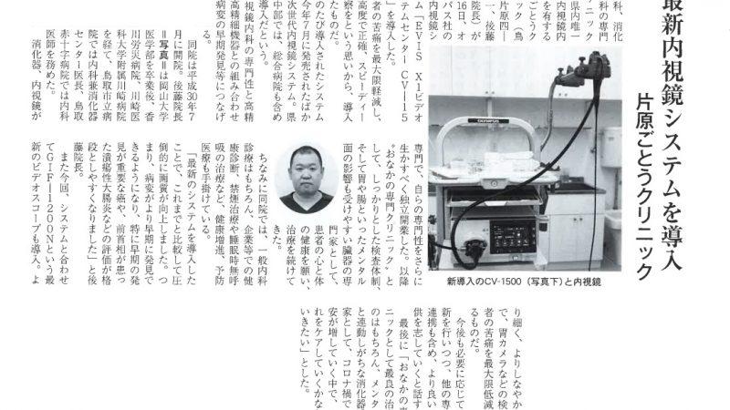 【政経レポート 記事掲載】