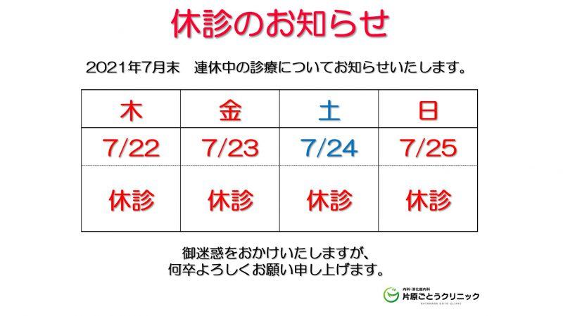 【7月オリンピック連休中のご案内】